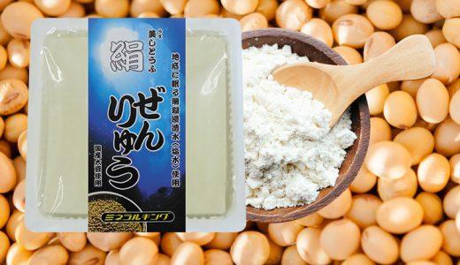 商品紹介・豆腐「ぜんりゅう」