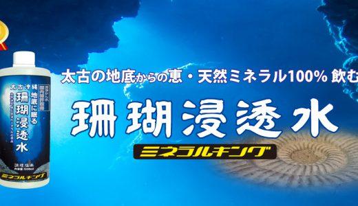 商品紹介・珊瑚浸透水(ミネラルキング濃縮塩水)
